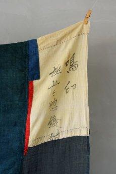 画像4: 【MITSUGU SASAKI】日本古布 パッチワーク壁掛け (ウコンの蚊帳) (4)